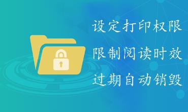 文档安全外发系统【ODC】