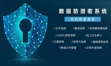 终端数据防泄漏系统【TDLP】